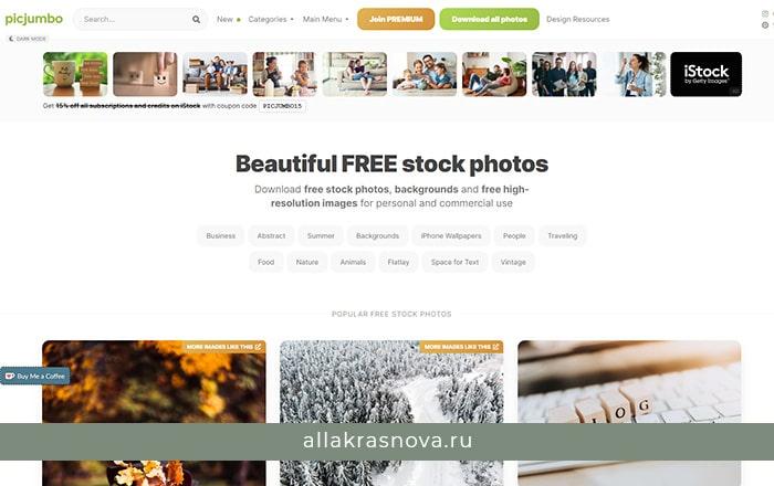 PicJumbo — бесплатный фотосток с фотографиями высокого разрешения