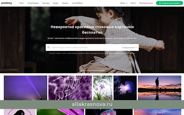 Pixabay — бесплатный фотосток с фотографиями высокого разрешения