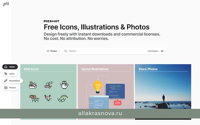 Reshot — бесплатный фотосток с фотографиями высокого разрешения