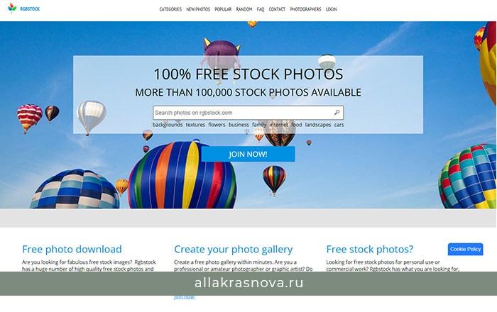RGBstock — бесплатный фотосток с фотографиями высокого разрешения