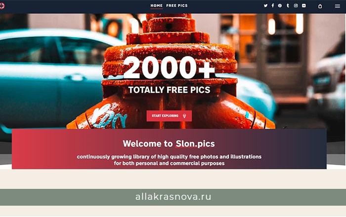 SlonPics — бесплатный фотосток с фотографиями высокого разрешения